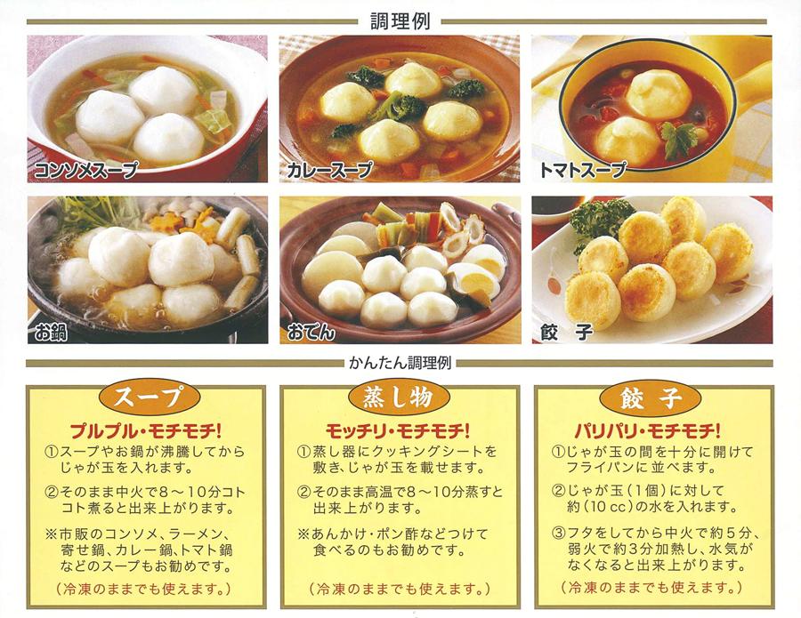 jyagatama_cook01